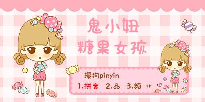 【木槿】鬼小妞·糖果女孩