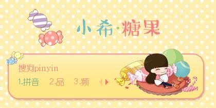 【景诺】小希·糖果