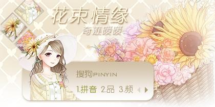花束情缘【奇迹暖暖】