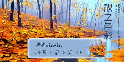湘汝倚沫-秋之色彩