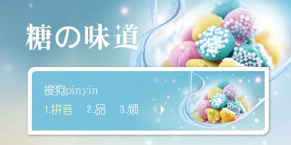 【景诺】糖の味道