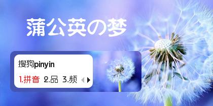 【鱼】蒲公英の梦