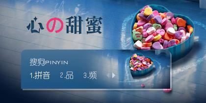 【景诺】心の甜蜜
