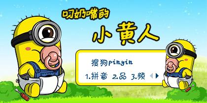 湘汝倚沫-叼奶嘴的小黄人