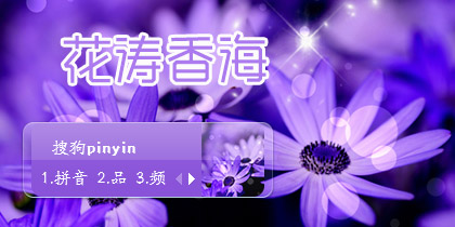 湘汝倚沫-花涛香海