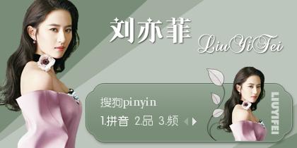 【景诺】刘亦菲(3)