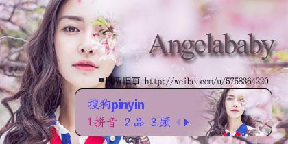 【风听旧事】Angelababy·...