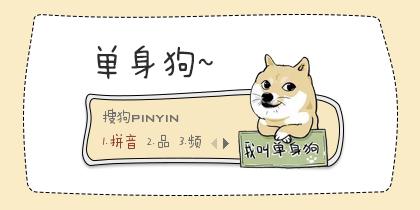 【水若】单身狗