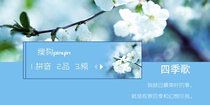 湘汝倚沫-四季歌