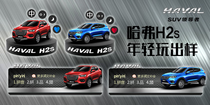 炫彩·哈弗H2s