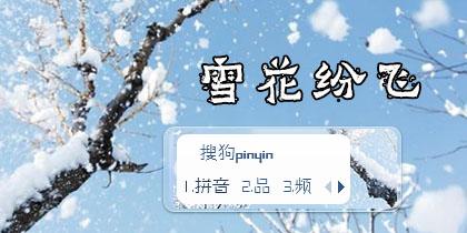 湘汝倚沫-雪花纷飞