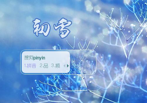 初雪【陌离】