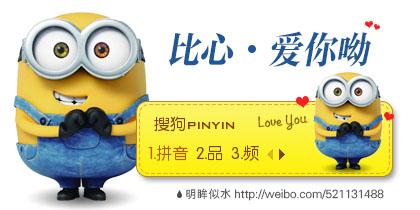 【似水】小黄人--比心爱你呦!