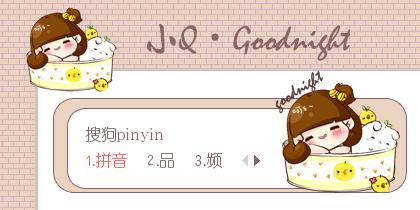 【景诺】小Q·Goodnight
