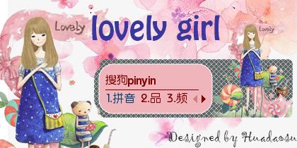 【花岛塑】lovely girl