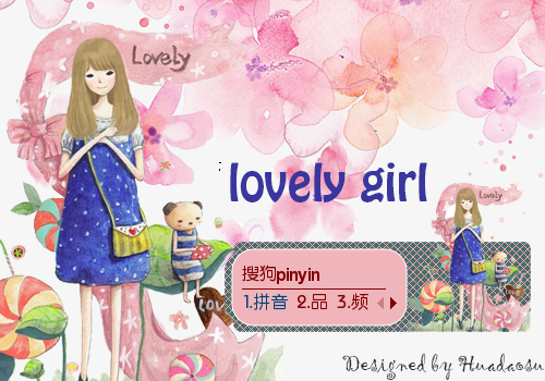 【花岛塑】lovely girl