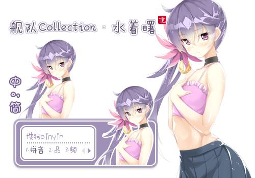 〖霓〗舰队Collection·水着曙
