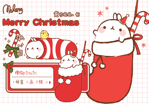 〖霓〗MOLANG·Merry Christmas