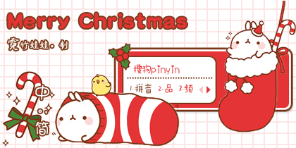 〖霓〗MOLANG·Merry Christm...
