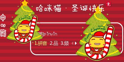 〖霓〗哈咪猫·圣诞快乐