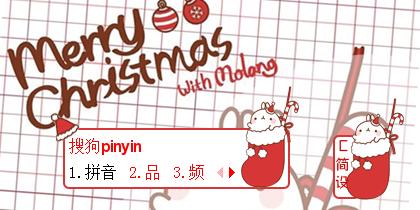【花】MOLANG圣诞节