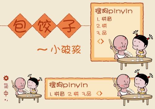 【小破孩】包饺子