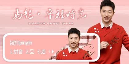 【景诺】马龙·幸福时光(2)