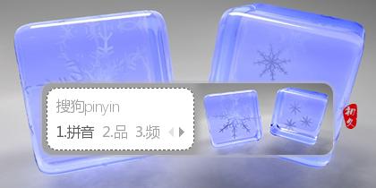 【初久】冰雪心情