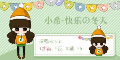 【景诺】小希·快乐の冬天