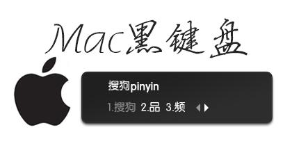 Mac黑键盘
