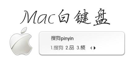 Mac白键盘