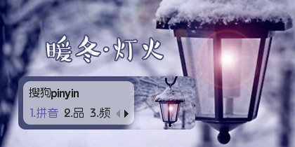 【鱼】暖冬·灯火