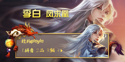 【玩家投稿】王者荣耀—李白凤求凰