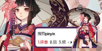 【鱼】阴阳师~神乐