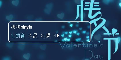 【花】浪漫情人节