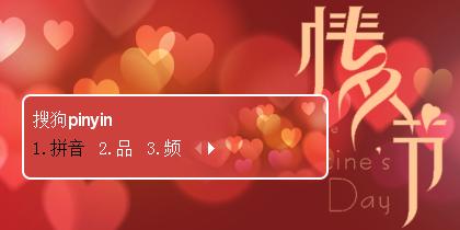 【花】情人节