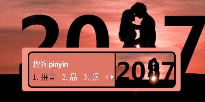 【花】2017