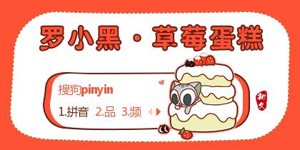【初久】罗小黑·草莓蛋糕