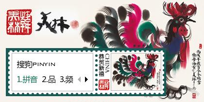 2017鸡年生肖邮票-韩美林