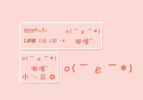 【初久】颜文字·嘟嘴