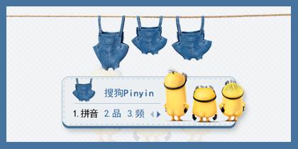 【先生】小黄人·裤衩呢?