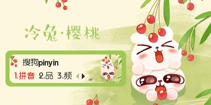 【鱼】冷兔·樱桃