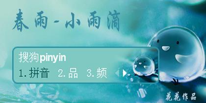 【花】春雨-小雨滴