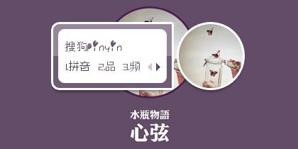 【初久】心弦(水瓶物语)