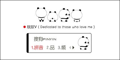 【欣欣】小熊猫