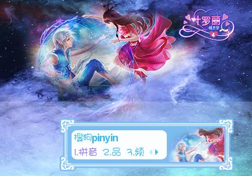 王默与水王子_精灵梦叶罗丽·水王子 - 搜狗输入法 - 搜狗皮肤