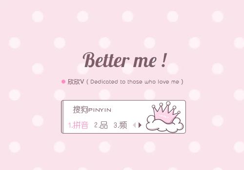 【欣欣】better me!