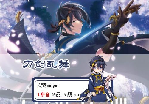 【鱼】刀剑乱舞 Q版