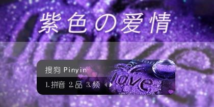 【先生】紫色爱情