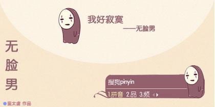 【蓝太虚】寂寞无脸男